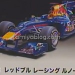 tamiya-red-bull-rb6