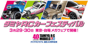 tamiya-40th-rc-anniversary-1974-2014