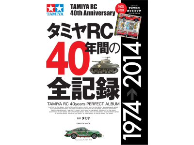 technique guide plastic model tamiya