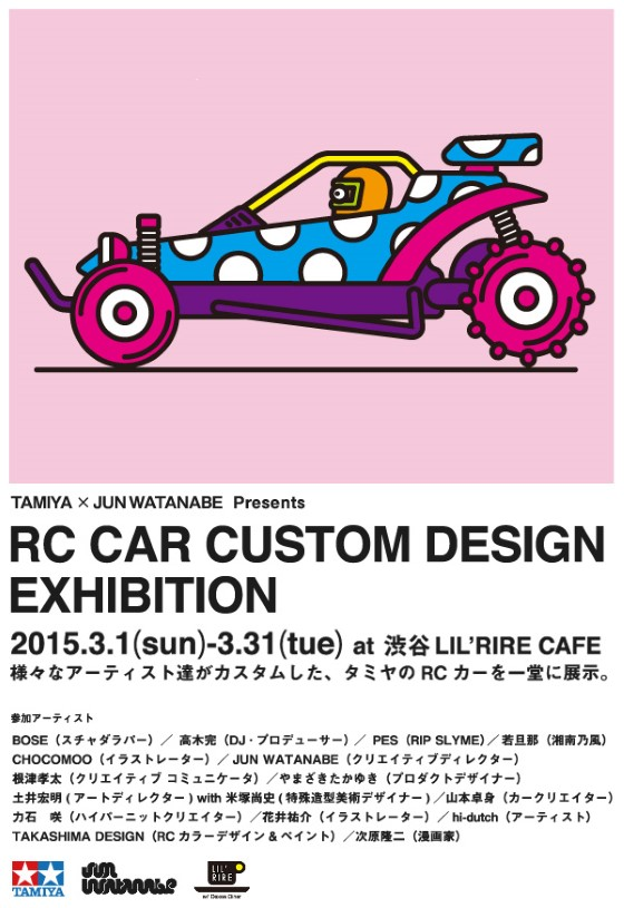 rc car custom design exhibition (Andere)