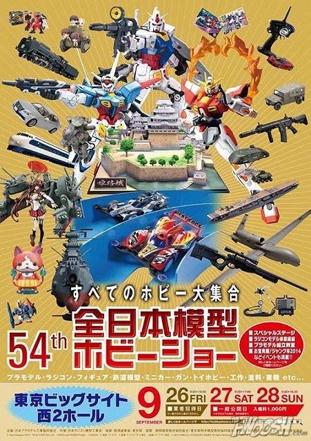 Shizuoka-Hobby-Show-54th-2