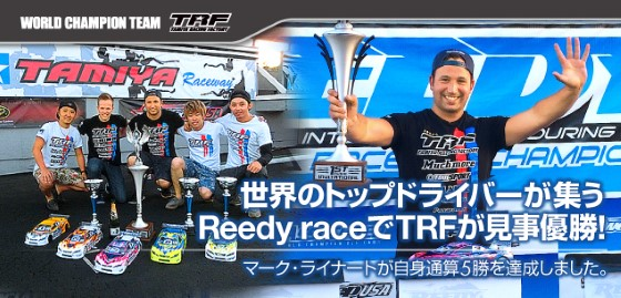 Marc Rheinard Wins 5th Reedy On-Road Race of Champions 1