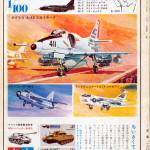 Tamiya 1968 Ad 1