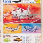 Tamiya 1968 Ad 2