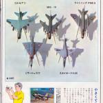 Tamiya 1968 Ad 3