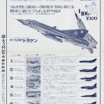 Tamiya 1968 Ad 5