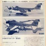 Tamiya 1969 ads