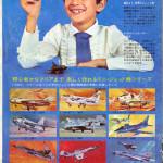 Tamiya 1969 ads (2)