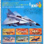 Tamiya 1969 ads (3)