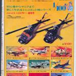 Tamiya 1969 ads (4)