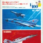 Tamiya 1969 ads (5)