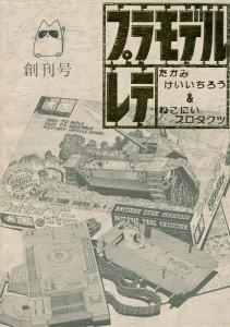 Tamiya Mokei Long Tom T-235 4