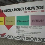 tamiya_41st_tokyo_hobby_show_2001 (6)