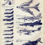 Tamiya 1970 ads