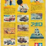 Tamiya 1970 ads (2)