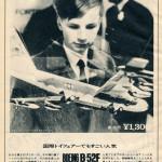 Tamiya 1970 ads (3)