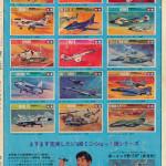 Tamiya 1970 ads (4)