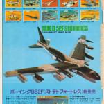 Tamiya 1970 ads (5)
