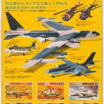 Tamiya 1970 ads (6)