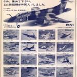 Tamiya Ads 1971 (7)