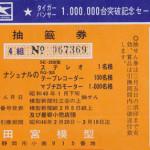 Tamiya Million Tiger Panther (11)