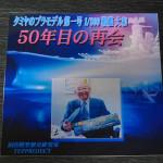 Tamiya Yamato 1960-2010 50 years Shunsaku (10)
