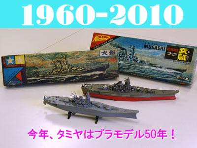 Tamiya Yamato 1960-2010 50 years Shunsaku (13)