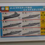 Tamiya Yamato 1960-2010 50 years Shunsaku (3)