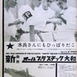 Tamiya Yamato 1960-2010 50 years Shunsaku (4)