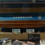 Tamiya Yamato 1960-2010 50 years Shunsaku (8)