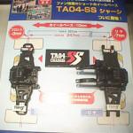 Tamiya 41th Shizuoka Hobby Show 2002 (13)