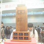Tamiya 41th Shizuoka Hobby Show 2002 (36)