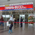 Tamiya Tokyo Hobby Show 2002 (6)