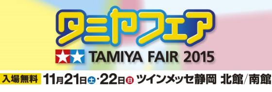 tamiya fair 2015 banner