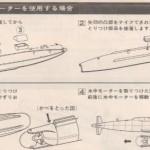 1966 Vintage Mokei Tamiya American Missile Submarine Thomas A. Edison SSDN610 (14)
