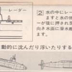 1966 Vintage Mokei Tamiya American Missile Submarine Thomas A. Edison SSDN610 (15)