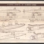 1966 Vintage Mokei Tamiya American Missile Submarine Thomas A. Edison SSDN610 (17)