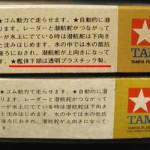 1966 Vintage Mokei Tamiya American Missile Submarine Thomas A. Edison SSDN610 (7)