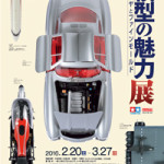 Model of charm Exhibition Tamiya and Fine Molds