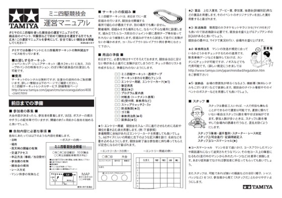 mini4wd_eventmanual_2016