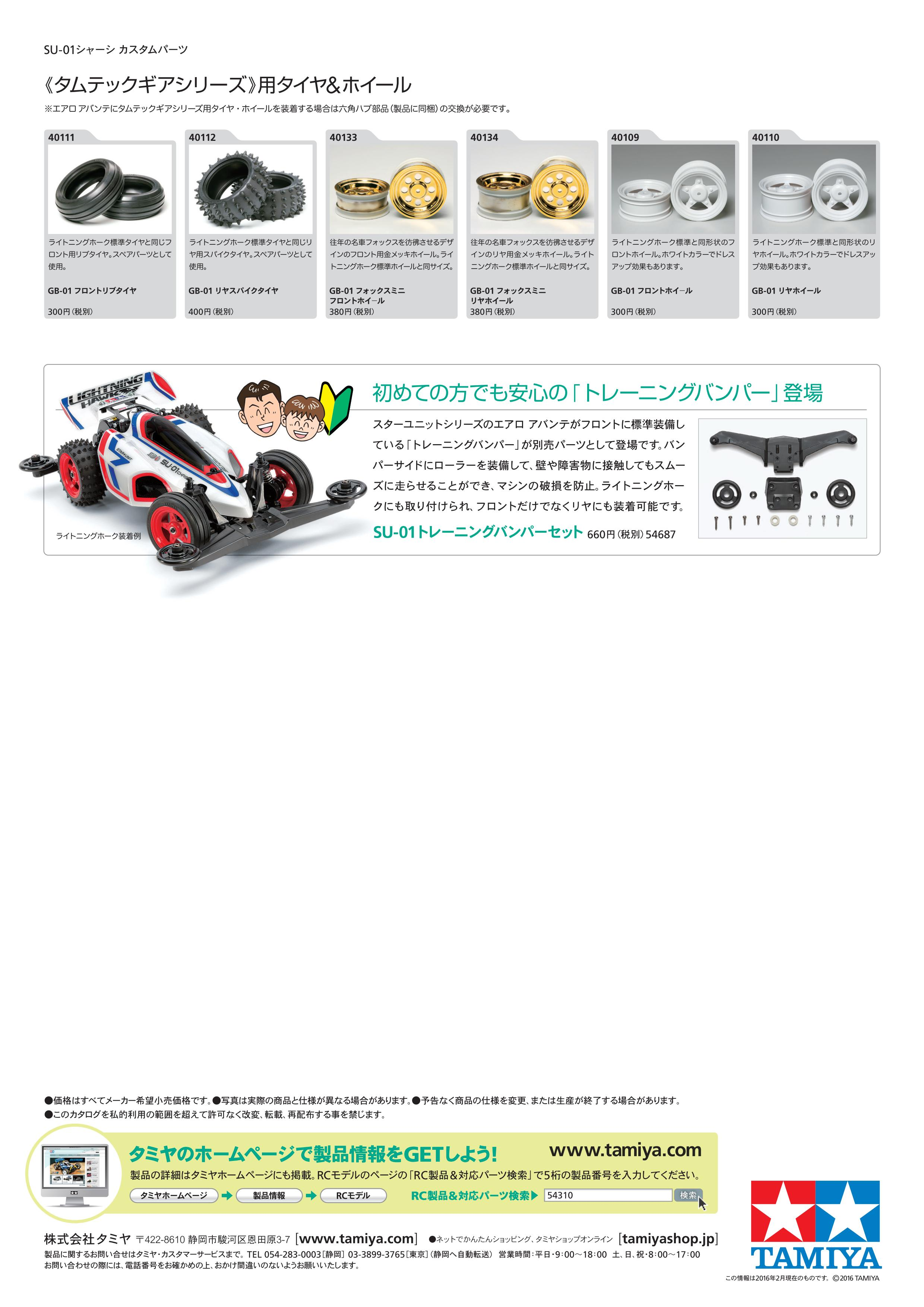 Future Releases Archives Page 60 Of 101 Tamiyablog Tamiya 19447 Beak Stinger G Ar Chassis Su01 Parts 02