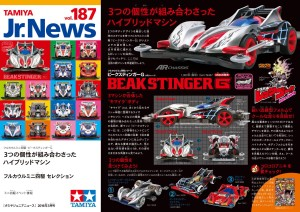 Tamiya Jr.News vol.187 01