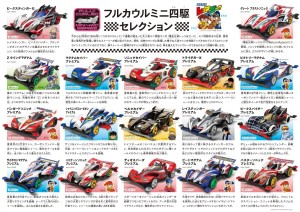 Tamiya Jr.News vol.187 02