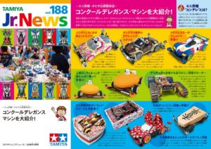 Tamiya JR News 188 1