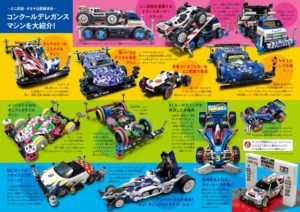 Tamiya JR News 188 2