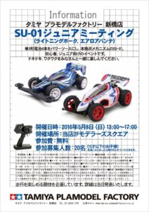 Tamiya SU-01 Junior meeting guidance