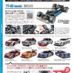 64403 Tamiya RC Guidebook Vol7 (2)
