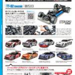 64403 Tamiya RC Guidebook Vol7 (7)