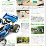64403 Tamiya RC Guidebook Vol7 (9)