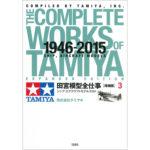 Tamiya 63633  (3)